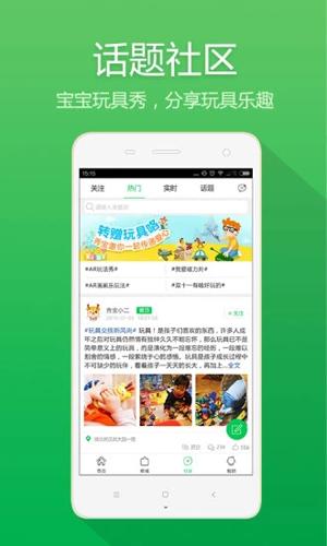 秀寶盒子app截圖5