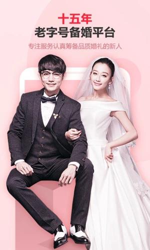 中國婚博會app截圖1