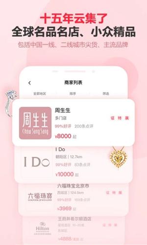中國婚博會app截圖2