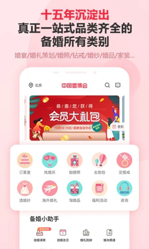 中國婚博會app截圖3