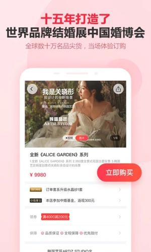 中國婚博會app截圖4