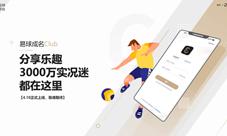 《易球成名Club》APP首曝4月10日上线!