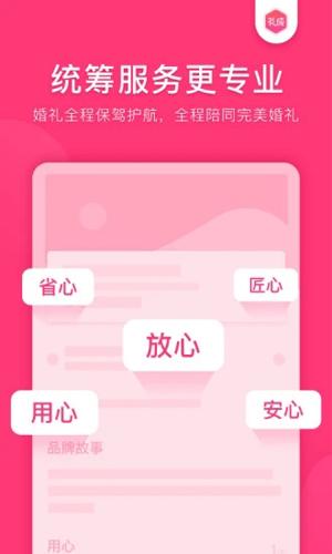 禮成app截圖4