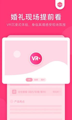 禮成app截圖3