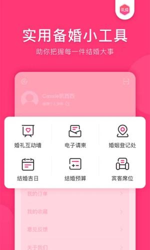 禮成app截圖5