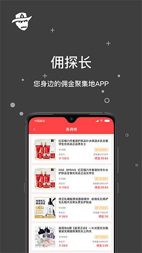 傭探長app截圖1