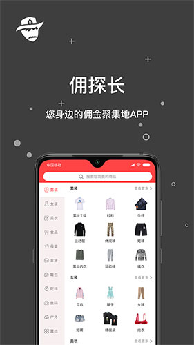 傭探長app截圖2