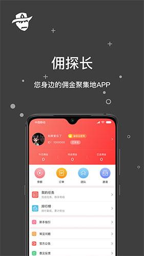 傭探長app截圖4