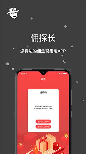 傭探長app截圖3