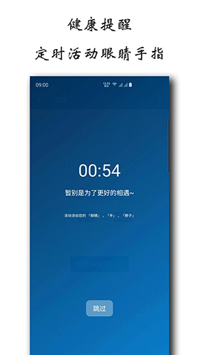 屏幕使用時間app截圖2