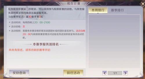"""""""極限聯賽""""跨服幫戰"""