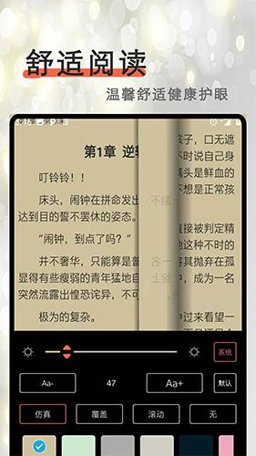 刷書神器app截圖3
