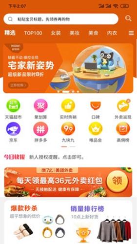 嗨鯉淘淘app截圖2