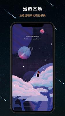 秘密星球app截圖1