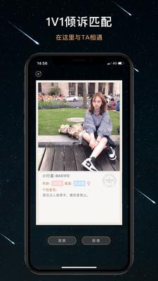 秘密星球app截圖5