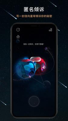 秘密星球app截圖3