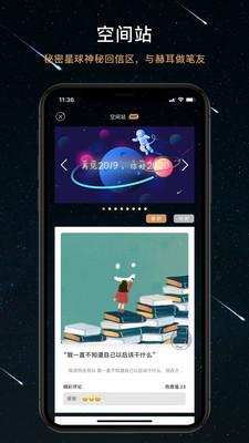 秘密星球app截圖4