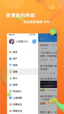 籬笆社區app截圖1