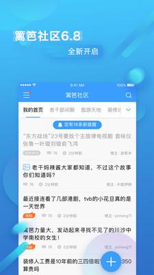 籬笆社區app截圖2