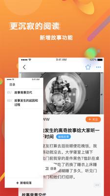 籬笆社區app截圖3