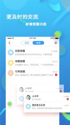 籬笆社區app截圖4