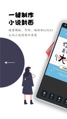 全職封面app截圖1