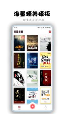全職封面app截圖3