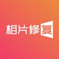 照片修復大師app