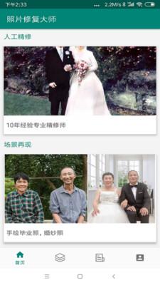 照片修復大師app截圖3