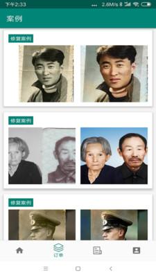 照片修復大師app截圖1