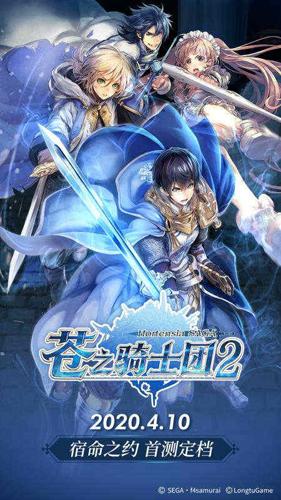 蒼之騎士團2