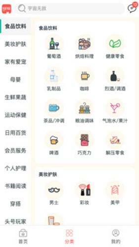 月月寶盒app截圖3