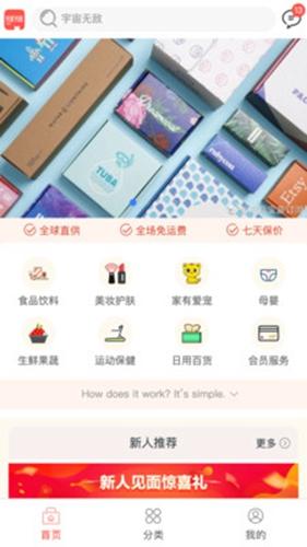 月月寶盒app截圖5