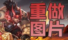 王者荣耀廉颇重做凯时娱乐手机版 官网下载海报 高清原画展示