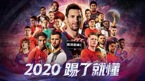 實況足球2020
