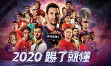 《实况足球2020》全新版本MatchDay今日上线!
