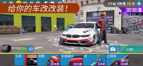 賽車漂移carx2中文版截圖1