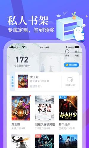 米讀小說app截圖4