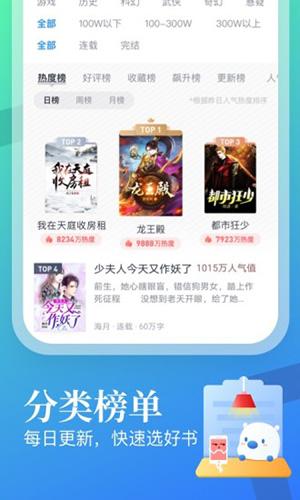 米讀小說app截圖3