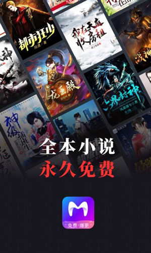 米讀小說app截圖1
