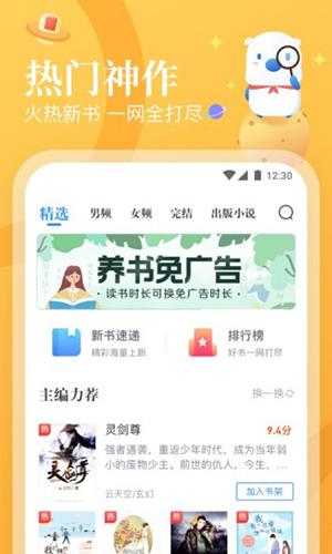 米讀小說app截圖2