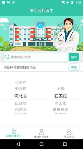 小小醫app截圖3