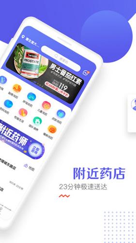 慧生健康app截圖2