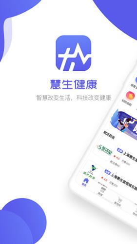 慧生健康app截圖1