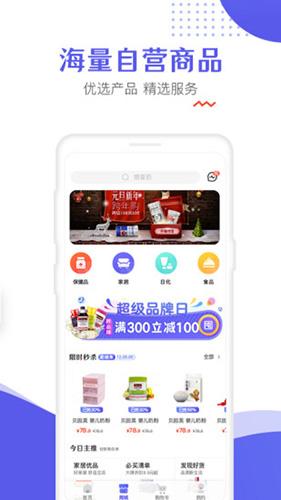 慧生健康app截圖4