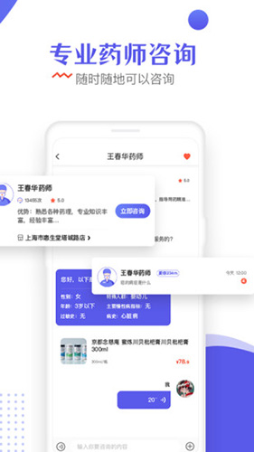 慧生健康app截圖3