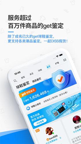 get app截圖5