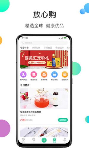 姿美匯app截圖3
