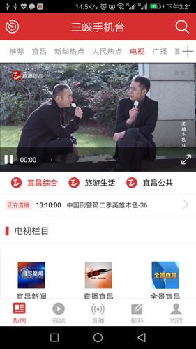 三峽手機臺app截圖2