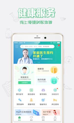 健康中山app截图1